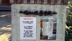 風ある林整骨院 「 安藤誠の世界展2010 」